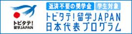 返済不要の奨学金 学生対象 トビタテ!留学JAPAN 日本代表プログラム