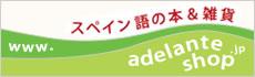 スペイン語の雑貨 adelanteshop.jp