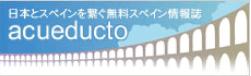 日本とスペイン語を繋ぐ無料スペイン情報誌